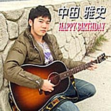 第1弾音楽配信 『Happy Birthday』6曲入り
