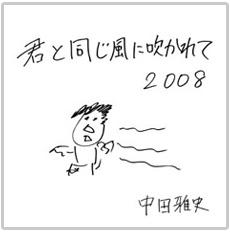 7th[Live]「君と同じ風に吹かれて2008」